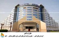 تور کیش هتل ارم: نمای بیرونی هتل ارم کیش