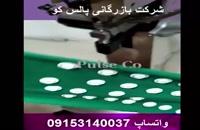 فروش دستگاه دکمه زن در ایران