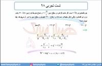جلسه 137 فیزیک دوازدهم - گرانش 9  و  تست تجربی 98 - مدرس محمد پوررضا