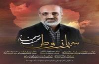 آهنگ سرباز وطن از محمد اصفهانی(پاپ)