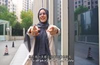 تحقق رویای فاطمه، دختر شاد ایرانی در پکن