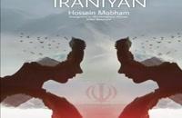 آهنگ حسین مبهم_ ایرانیان