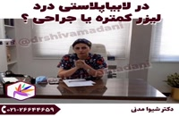 درد لابیاپلاستی واژن از زبان دکتر شیوا مدنی حسینی