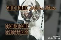 دستگاه مخمل پاش/ دستگاه آبکاری 09301313308 گلدفلوک