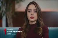 سریال اسم من ملک قسمت 16 با زیر نویس فارسی/لینک دانلود توضیحات