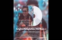 آهنگ جدید محسن ابراهیم زاده عشقم عاشقتم