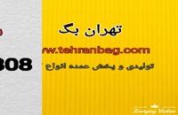 تولیدی و پخش کوله پشتی ایرانی مدرسه09905815808