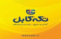 ثبت نام در سایت تکه کابل