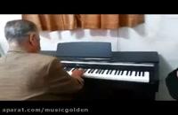 ویدئو اجرای پیانو توسط استاد پورتراب در آموزشگاه آریانا