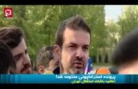 موضع باشگاه استقلال بعد از جدایی استراماچونی