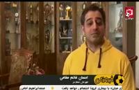 ستارگان فوتبال ایران و جهان در روز های قرنطینه