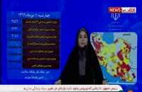 آخرین آمار ویروس کرونا در ایران