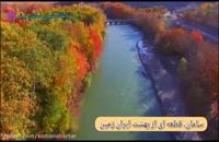 شهرستان سامان، خطه ای از بهشت ایران زمین