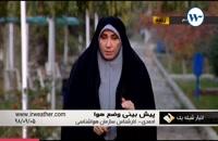 ۵ آذر ۹۸ خبر ۹:۰۰ گزارش کارشناس هواشناس خانم احمدی( پیشبینی وضعیت آب و هوا)