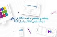 نرم افزار  HSE