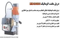 فروش دریل های مگنتی_02166553376