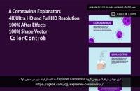 تیزر موشن گرافیک ویروس کرونا Explainer Coronavirus