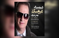 آهنگ بهمن معروفی به نام عروسک