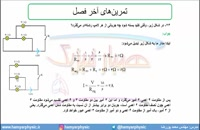 جلسه 134 فیزیک یازدهم - به هم بستن مقاومتها 8 - مدرس محمد پوررضا