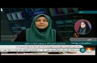 جدیدترین آمار کرونا در ایران - 9 آبان 99