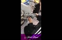 فروش دستگاه اشکال زنی
