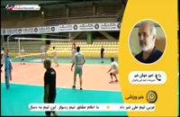 فسخ قرارداد سرمربی تیم ملی والیبال ایران