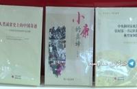 جشنواره بین المللی کتاب چین