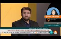 جدیدترین آمار کرونا در ایران - ۲۲ دی