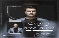 آهنگ جدید یاشار خیاوی به نام بن بست  | پخش سراسری موزیک تهران سانگ