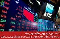 تحلیل تقویم اقتصادی_ دوشنبه 12 مهر 1400