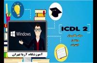 دوره آموزشی ICDL در آموزشگاه آریا تهران
