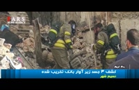 کشف سه جسد زیر آوار یک بانک در نسیم شهر