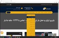 باربری ارزان در تهران - باربری جابه جا بار