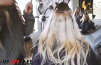 فیلم اکستنشن مو دوختی + آموزش هایلایت مو با فویل