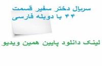 سریال دختر سفیر قسمت 44 با دوبله فارسی