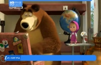 انیمیشن ماشا و میشا دوبله فارسی - سفر بزرگ