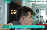 آموزش بروز ترین انواع کوتاهی موی مردانه