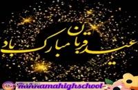 کلیپ پیشاپیش عید قربان مبارک
