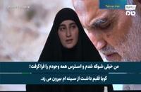 Zeinab Soleimani la hija de Qasem Soleimani hablando sobre EE.UU. y Trump y Bayden