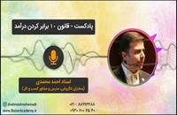 استاد احمد محمدی - قانون 10 برابر کردن درآمد