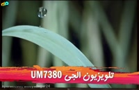 تلویزیون ال جی 70UM7380