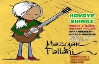 مازیار فلاحی آهنگ هوای شیراز