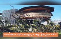 2400 متر باغ ویلا در یوسف آباد صفادشت