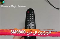 تلویزیون ال جی 65SM9800