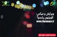 آهنگ غمگین و احساسی محمدرضا عشریه به نام عشق سابق