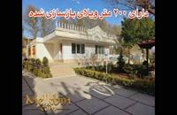 باغ ویلا 2200 با 200 متر بنای دوخوابه در محمدشهر کرج