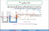 جلسه 93 فیزیک دهم - فشار در شاره ها 25 و تست ریاضی 91 - مدرس محمد پوررضا