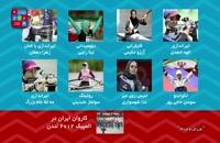 حضور زنان ایرانی در مسابقات المپیک