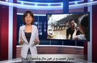 امداد رسانان حادثه سیل چین خبرساز شدند + ویدیو