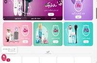 توضیحاتی پیرامون فروشگاه آرایشی بهداشتی گلچین - فروشگاه اینترنتی گلچین